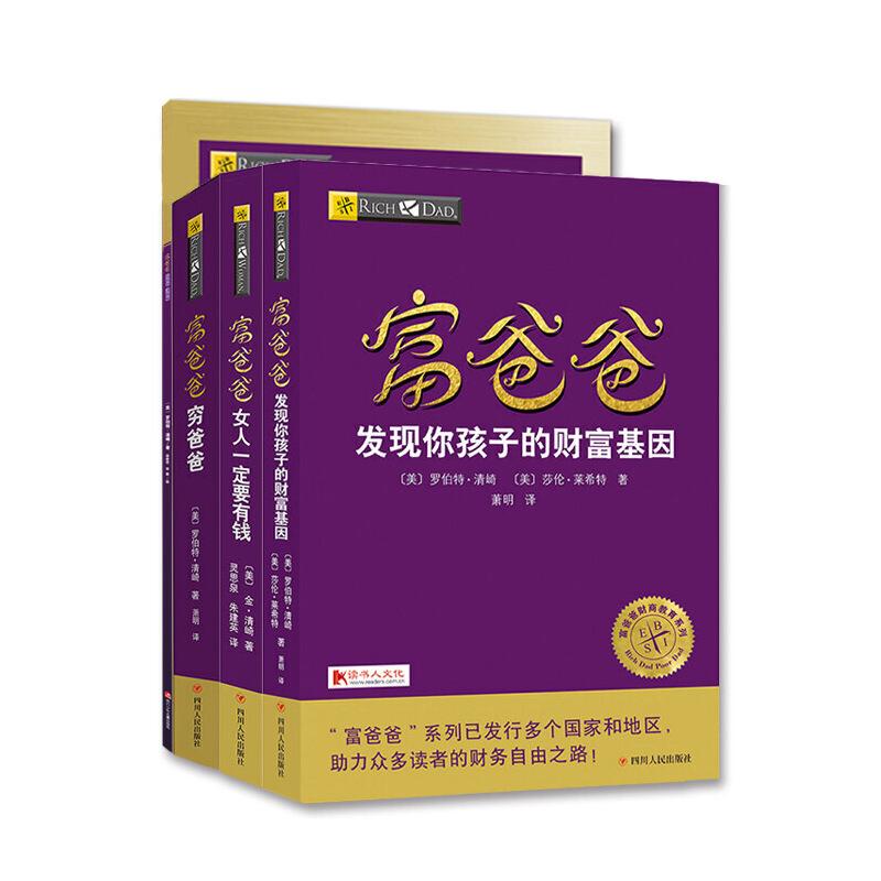 富爸爸全家富套装:财务自由是幸福家庭的保障(套装共4册)
