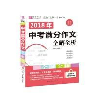 16开2018中考满分作文全解全析(2018版)