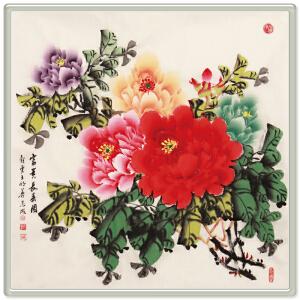 斗方牡丹《富贵长春图》中华两岸书画家协会主席R736