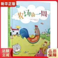 海马典藏书系:农场的一周 [比利时] 海马出版社 阳光出版社 9787552543926 新华正版 全国85%城市次日