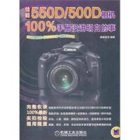 佳能550D 500D相机100%手册没讲明白的事栩睿视觉 机械工业出版社