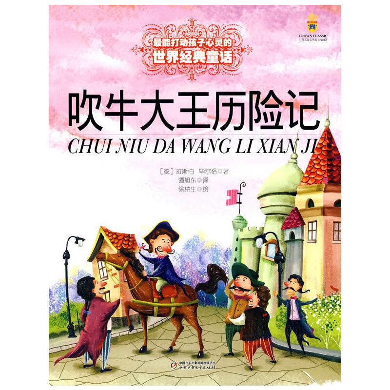 最能打动孩子心灵的世界经典童话—吹牛大王历险记(美绘版)