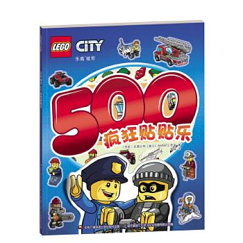 乐高城市:500疯狂贴贴乐 玩转上百张创意可移贴纸,反复粘贴不留痕