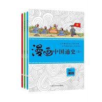 漫画中国通史(套装 共3册)