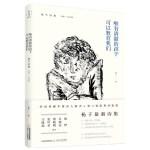 唯有清澈的孩子可以教育我们――杨子诗集(1990―2018)