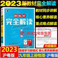 新教材完全解读九年级上物理上册沪粤版九年级物理新目标沪粤版2022新版