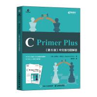 C Primer Plus 第6版 中文版习题解答 C语言编程习题集参考答案 C语言入门教程书籍 编程自学入门 POST