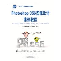 Photoshop CS6图像设计案例教程 传智播客高教产品研发部著 中国铁道出版社 9787113195724【正版二手书旧书 8成新】