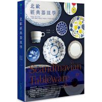 Scandinavian Tableware:北�W�典器皿�W 西方日常用品设计书 ��浩斯