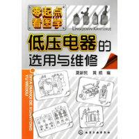 【新书店正版】零起点看图学--低压电器的选用与维修夏新民,黄威化学工业出版社9787122080608