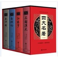 中国古典文学四大名著(全书共4册)精装版
