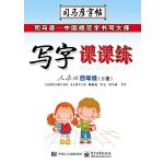 司马彦字帖  写字课课练·人教版·四年级(下册)(2019春适用)