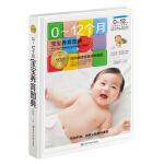 0~12个月宝宝养育图典