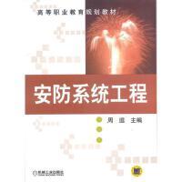 安防系统工程 周遐 主编 高等职业教育规划教材 机械工业出版社 9787111126904