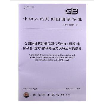 公用陆地移动通信网(450MHz频段)中移动台-基站-移动电话交换局之间的信令 GB/T 14401-1993