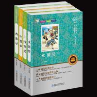 青少年版四大名著全套原著中国古典文学三国演义水浒传西游记红楼梦8-9-12-13-14-15岁初小学生少年儿童读物世界
