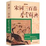 宋词三百首鉴赏辞典(文通版)42.00