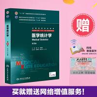 正版 医学统计学 八年制 第3版 8年制/配增值 颜虹,徐勇勇 人民卫生出版社 9787117205047