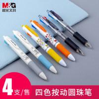 4支装晨光四色圆珠笔学生用卡通可爱米菲彩色圆珠油笔0.5mm多色原子笔批发黑色红色蓝色按动式办公用笔0.7mm