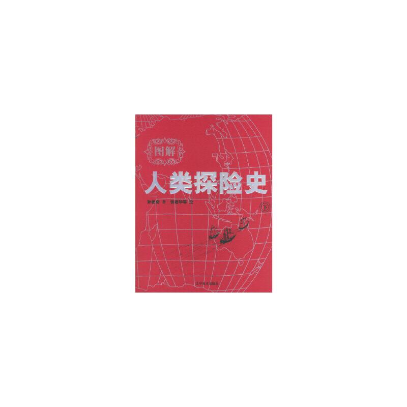 【正版现货】图解人类探险史(上下) 张君华 等绘 9787531410928 辽宁美术出版社