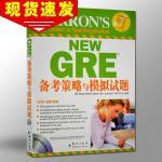 GRE备考策略与模拟试题(附CD-ROM) 【新东方】