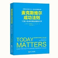 【全新直发】麦克斯维尔成功法则 [美]约翰・C.麦克斯维尔 9787213087226 浙江人民出版社