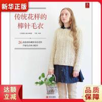 传统花样的棒针毛衣 (日)日本靓丽出版社 青岛出版社9787555228196【新华书店 品质无忧】