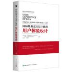 国际经典交互设计教程:用户体验设计(全彩)