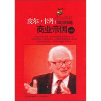 正版《皮尔 卡丹:如何缔造商业帝国》 ,9787807675372