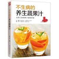 不生病的养生蔬果汁(全家人的蔬果汁使用手册,近300种不同口味的蔬果汁,科学配比,新鲜鲜榨,在品尝美味的同时,也能真正地