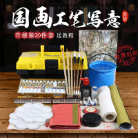 中国画工具套装马利水墨画国画颜料初学者毛笔入门