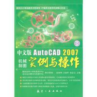 中文版AutoCAD2007机械制图实例与操作 【正版书籍】