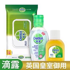 滴露(Dettol)出游装(湿巾50片+免水洗洗手液松木50ml),送家庭试用装消毒液45ml