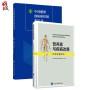 现货 中国肥胖预防和控制蓝皮书+营养素与疾病改善2本套装 北京大学医学出版社