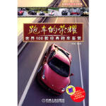 跑车的荣耀:世界100款经典跑车鉴赏 叶宏 9787111333951 机械工业出版社
