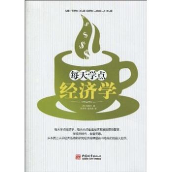 【二手95成新旧书】每天学点经济学 9787507421903 中国城市出版社