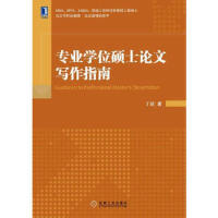 【新书店正版】专业学位硕士论文写作指南(第2版)丁斌9787111485964机械工业出版社