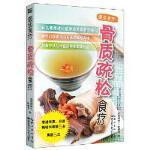 食疗 张群湘,陈佩贤 湖北科学技术出版社 9787535268587
