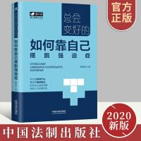 总会变好的 如何靠自己摆脱强迫症 中国法制出版社