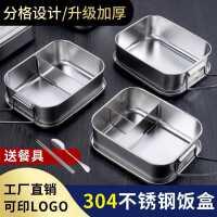 不锈钢饭盒304食品级长方形带盖便当盒上班族学生食堂蒸饭快餐盒