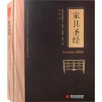 家具圣经 欧美匠人编著 古董家具与旧家具 修复翻新护理 指导手册书籍