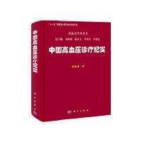 中国高血压诊疗纪实