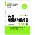 开心英语 英语阅读理解与完形填空150篇高考(第5版)(考生信赖品牌)