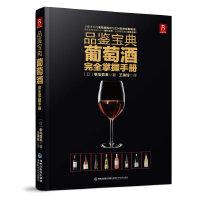 品鉴宝典:葡萄酒完全掌握手册