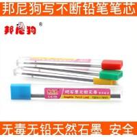 邦尼狗 写不断铅笔替芯 环保石墨笔芯 自动铅笔芯 0.5/0.7铅芯2B