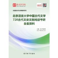 2021年北京语言大学中国古代文学720古代文史文献阅读考研全套资料复习汇编(含:本校或全国名校部分真题、教材参考书的