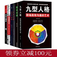 九型人格+超级掌控术+墨菲定律+社会心理学+乌合之众+自卑与超越(共6册)