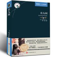 【中英对照】在人间 高尔基三部曲之一 英文原版+中文版 英汉对照图书 中英文双语世界名著小说 学生英语原著 正版书籍