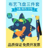 飞盘儿童软幼儿园飞碟户外安全运动玩具布艺软飞盘沙包尾巴三件套