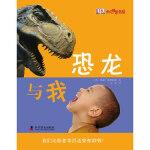 【正版直发】(网店专发)恐龙与我(精) (英) 玛丽・格林伍德 9787110082782 科学普及出版社